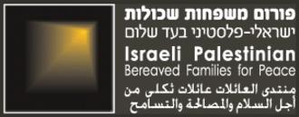The Parents Circle-Families Forum - Image: PCFF logo