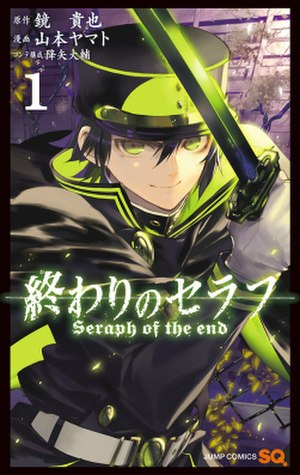 Seraph of the End - Image: Seraph of the End