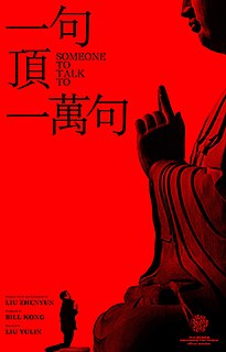 <i>Someone to Talk To</i> 2016 Chinese drama film directed by Liu Yulin