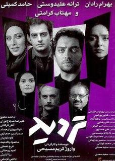 <i>Tardid</i> 2009 film by Varuzh Karim-Masihi