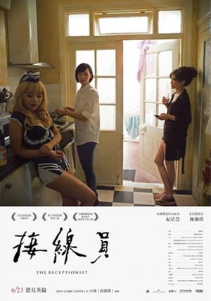 The Receptionist - Theatrical release poster