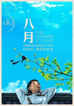 The Summer Is Gone - Theatrical release poster