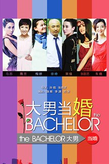<i>The Bachelor</i> (Chinese TV series) television series