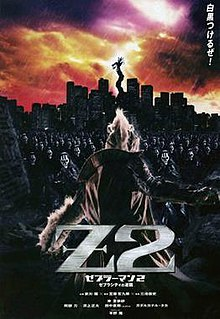 <i>Zebraman 2: Attack on Zebra City</i> 2010 Japanese superhero film