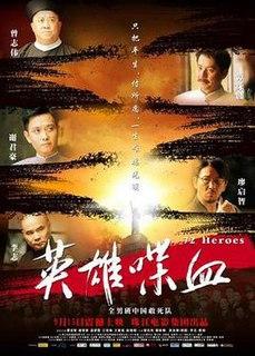 <i>72 Heroes</i> 2011 film