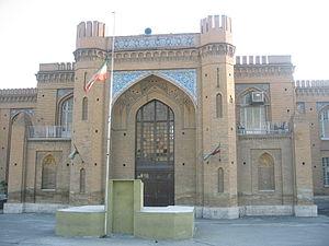 Alborz High School - Image: Alborz under iranian flag