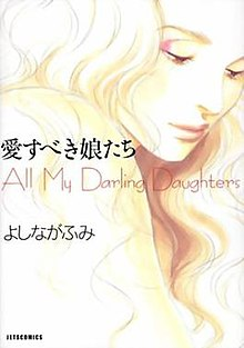 All My Darling Daughters (manga) Cover.jpg