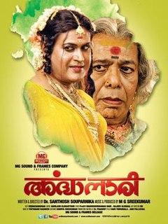 <i>Ardhanaari</i> 2012 film by Santhosh Souparnika
