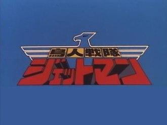 Chōjin Sentai Jetman - Title Screen