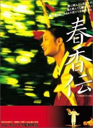 Chunhyang (2000 film) - Image: Chunhyang film poster