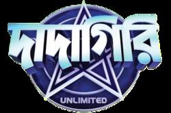 Dadagiri Unlimited - Wikipedia