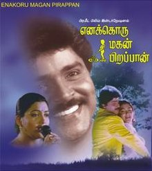 Enakkoru Magan Pirappan DVD cover.jpg