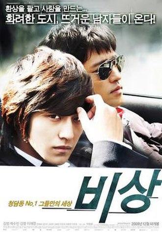 Flight (2009 film) - Theatrical poster