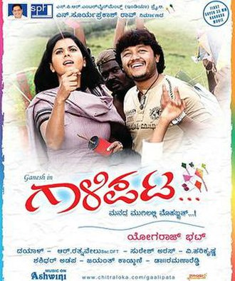 Gaalipata - Theatrical release poster
