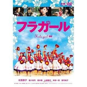 Hula Girls - Image: Hula Girls