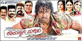<i>Kaamannana Makkalu</i> 2008 film by Chi. Guru Dutt