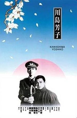Kawashima Yoshiko (film) - Image: Kawashima Yoshiko