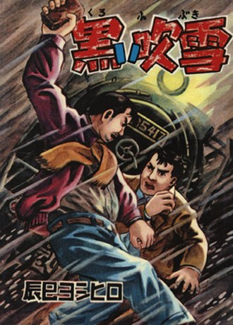 Black Blizzard (manga) - The original cover of Black Blizzard