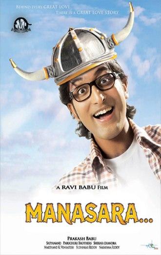 Manasara... - Image: Manasara Movie Poster