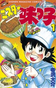Wataru Takagi Wikivisually