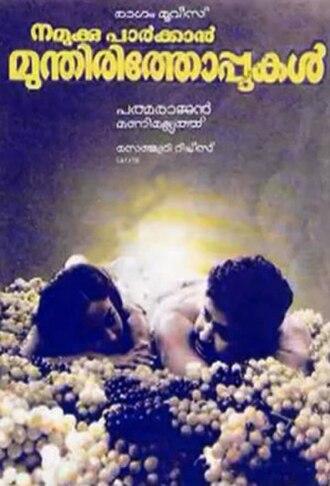 Namukku Parkkan Munthirithoppukal - Theatrical release poster