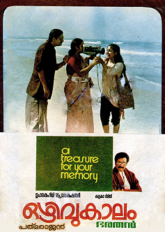 Ozhivukaalam - Promotional Poster