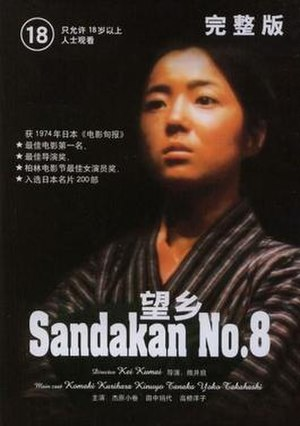 Sandakan No. 8 - A chinese language version poster of the film