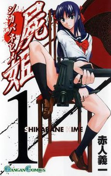 http://upload.wikimedia.org/wikipedia/en/thumb/4/4a/Shikabane_Hime_manga_volume_1.jpg/230px-Shikabane_Hime_manga_volume_1.jpg