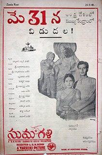 <i>Sumangali</i> (1940 film) 1940 Indian film