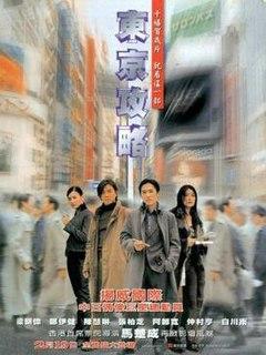 <i>Tokyo Raiders</i> 2000 film by Jingle Ma