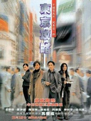 Tokyo Raiders - Film poster