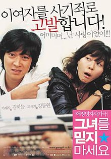 Too Beautiful to Lie film poster.jpg
