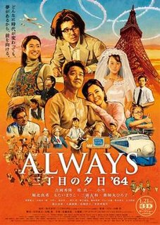 <i>Always: Sunset on Third Street 64</i> 2012 Japanese film
