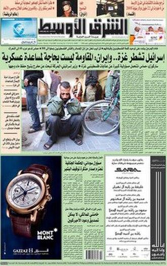 Asharq Al-Awsat - Image: Asharq Al Awsat cover