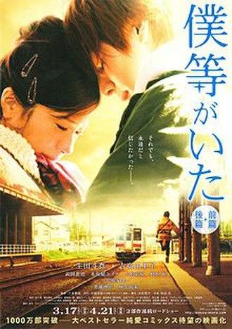 Bokura ga Ita (film) - Film poster advertising this film in Japan
