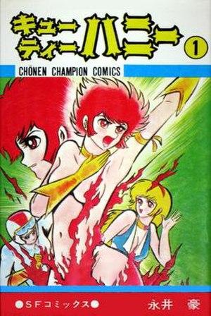 Cutie Honey - Image: Cutie Honey manga Shonen Champion volume 1 of 2