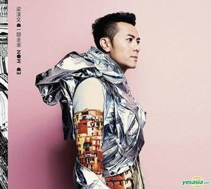 From There to Here (Edmond Leung EP) - Image: From There to Here (Edmond Leung album)
