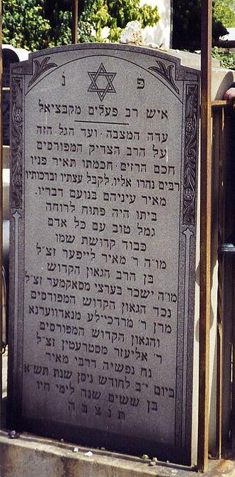 Cleveland (Hasidic dynasty) - The Matzeiva (gravestone) of first Clevelander Rebbe, Rabbi Meir Leifer.