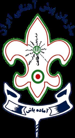 Iran Scout Organization - Image: Iran Scout Organization