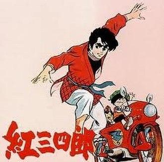 Judo Boy - Image: Judo Boy