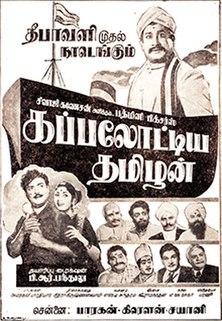 <i>Kappalottiya Thamizhan</i> 1961 film by B. R. Panthulu