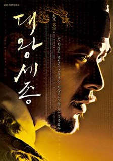 <i>The Great King, Sejong</i> 2008 South Korean historical television series