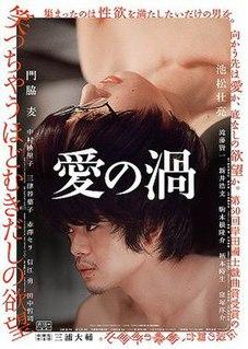 2014 film by Daisuke Miura