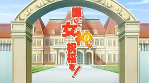 Mamoru-kun ni Megami no Shukufuku o! - Image: Mamoru kun logo
