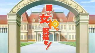 <i>Mamoru-kun ni Megami no Shukufuku o!</i>