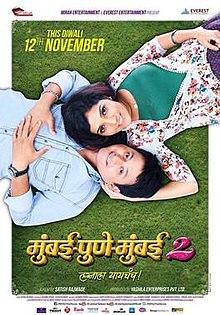 Mumbai-Pune-Mumbai 2 poster.jpg