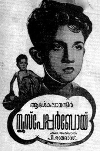 Newspaper Boy (1955 film) - Image: Newspaperboyfilm