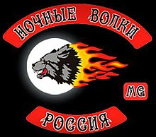Night Wolves logo.jpg