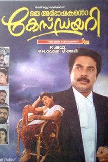 <i>Oru Abhibhashakante Case Diary</i> 1995 Indian film directed by K. Madhu