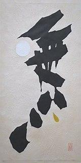 image of Maki Haku from wikipedia